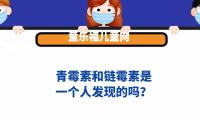 青霉素和链霉素是一个人发现的吗?