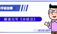 中国古代科学家的故事:郦道元写《水经注》
