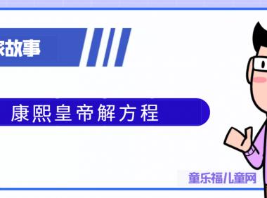康熙皇帝解方程