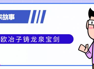 中国古代科学家的故事:欧冶子铸龙泉宝剑