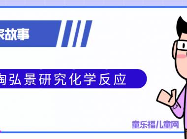 中国古代科学家的故事:陶弘景研究化学反应