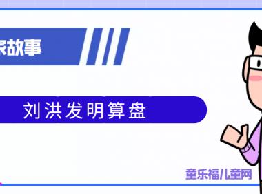 中国古代科学家的故事:刘洪发明算盘