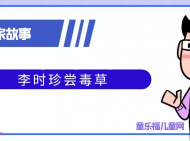 中国古代科学家的故事:李时珍尝毒草