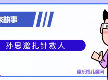 中国古代科学家的故事:孙思邈扎针救人