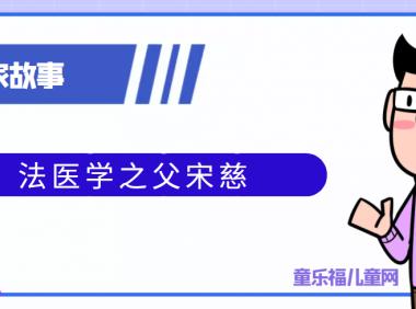 中国古代科学家的故事:法医学之父宋慈