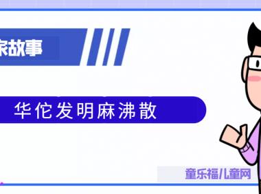中国古代科学家的故事:华佗发明麻沸散