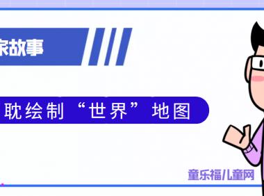 """中国古代科学家的故事:贾耽绘制""""世界""""地图"""