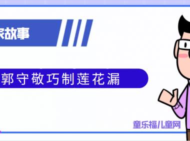 中国古代科学家的故事:郭守敬巧制莲花漏
