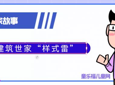 """中国古代科学家的故事:建筑世家""""样式雷"""""""