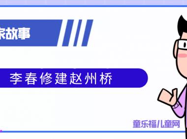 中国古代科学家的故事:李春修建赵州桥