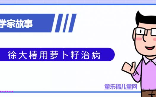 中国古代科学家的故事:徐大椿用萝卜籽治病