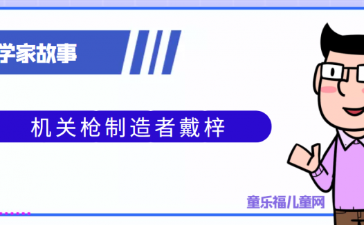 中国古代科学家的故事:机关枪制造者戴梓