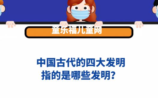 中国古代的四大发明指的是哪些发明?