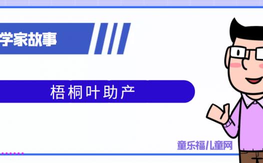 中国古代科学家的故事:梧桐叶助产