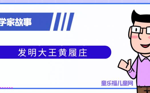 中国古代科学家的故事:发明大王黄履庄