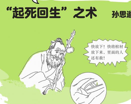 """中国名人故事:药王孙思邈""""起死回生""""之术"""