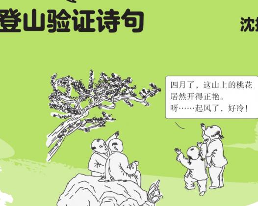 中国名人故事:登山验证诗句——沈括的故事