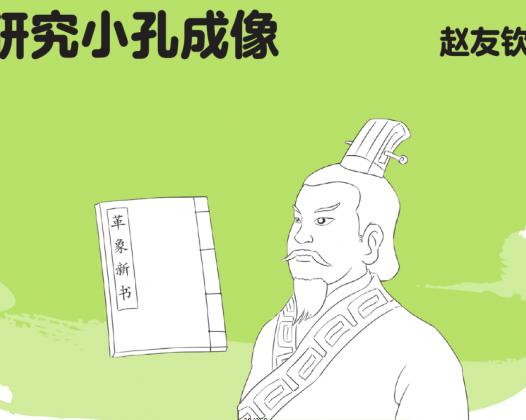 中国名人故事:赵友钦研究小孔成像