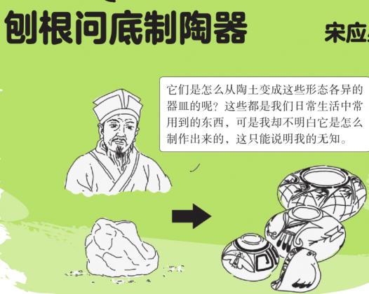 中国名人故事:宋应星刨根问底制陶器