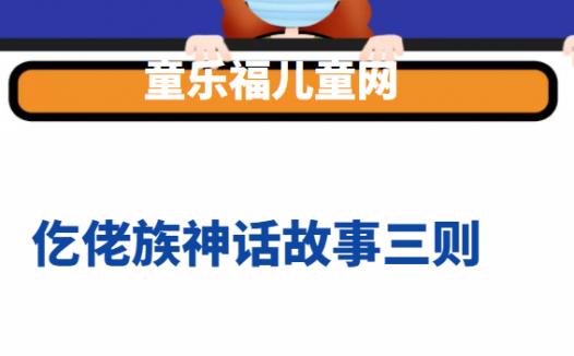 仡佬族神话故事三则