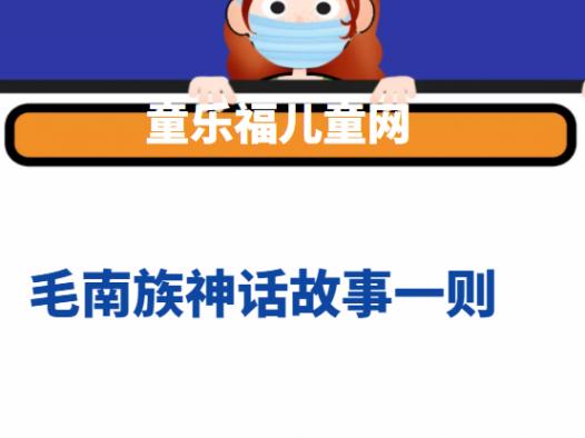 毛南族神话故事一则