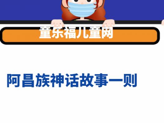 阿昌族神话故事一则